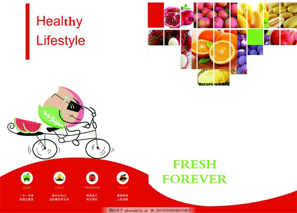 水果排版画册封面
