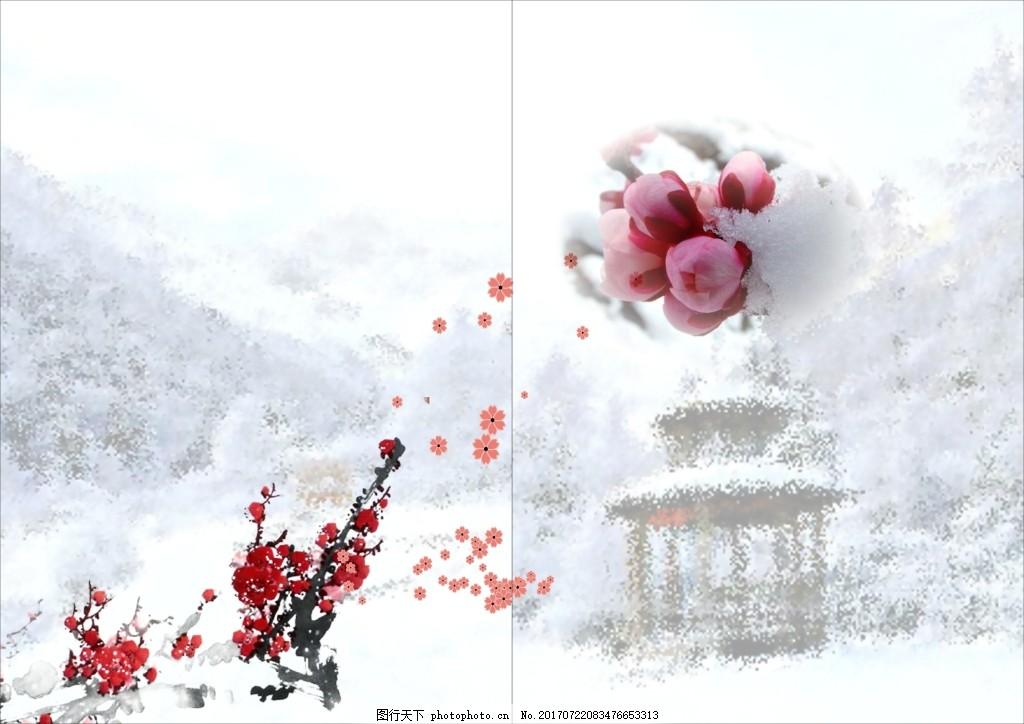 中国风画册封面 梅花 雪 杂志封面 企业画册封面 集团画册封面