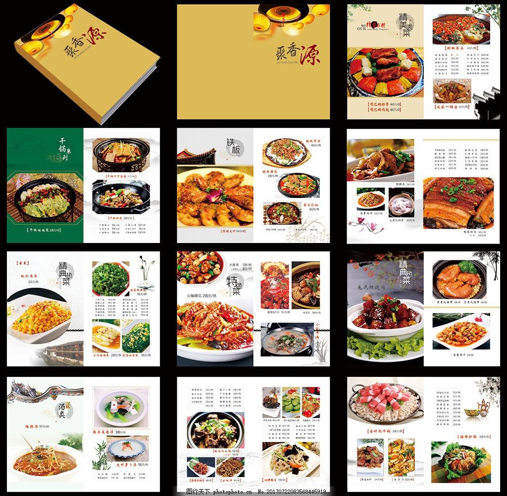 酒店菜谱画册设计 菜牌 高档菜谱 高档酒店 菜单 点菜