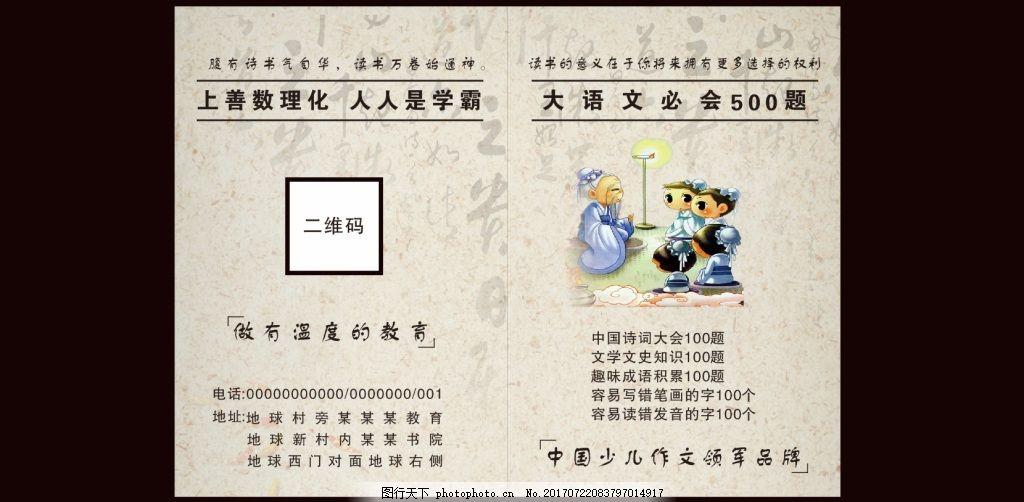 语文必会500题画册封面 水墨背景 古风 古代夫子