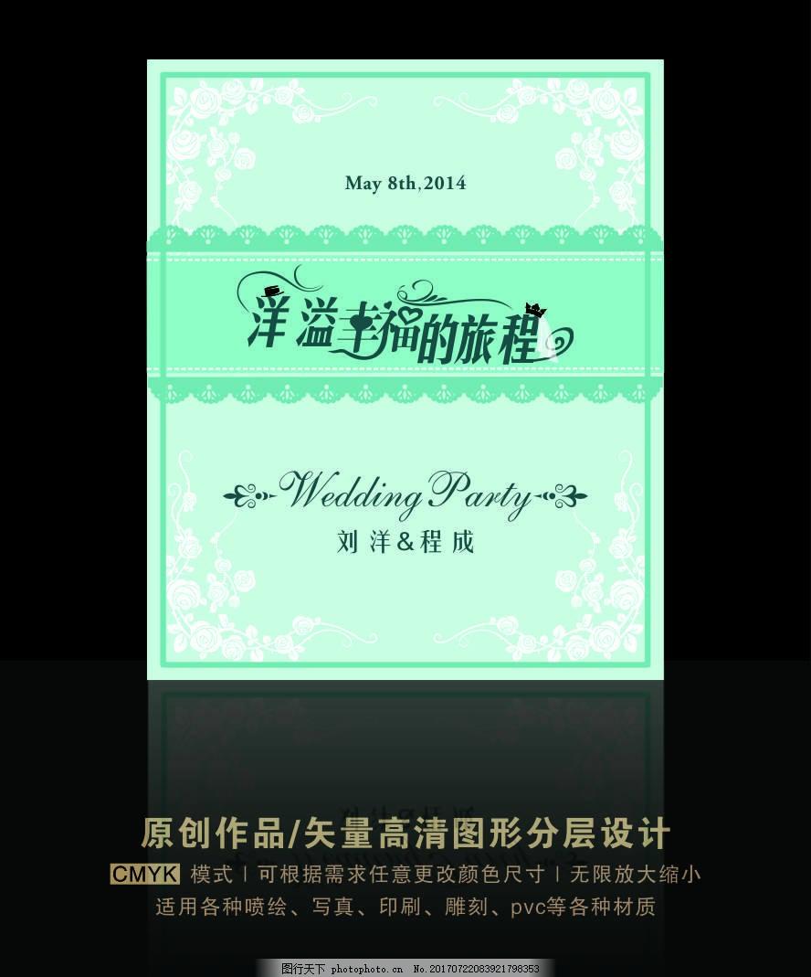 婚礼迎宾牌 水牌