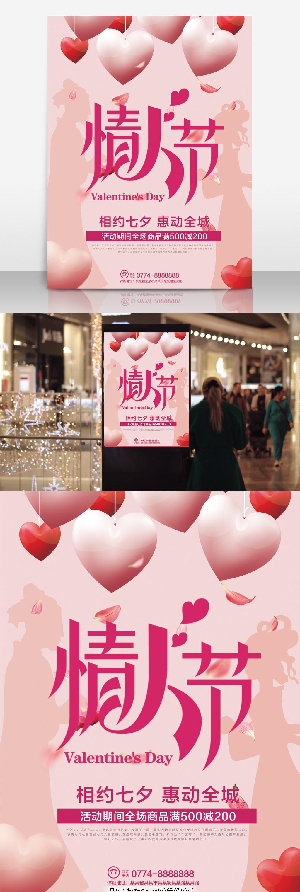 粉色爱心浪漫七夕情人节促销宣传海报 七夕海报 全场买一送一 心形