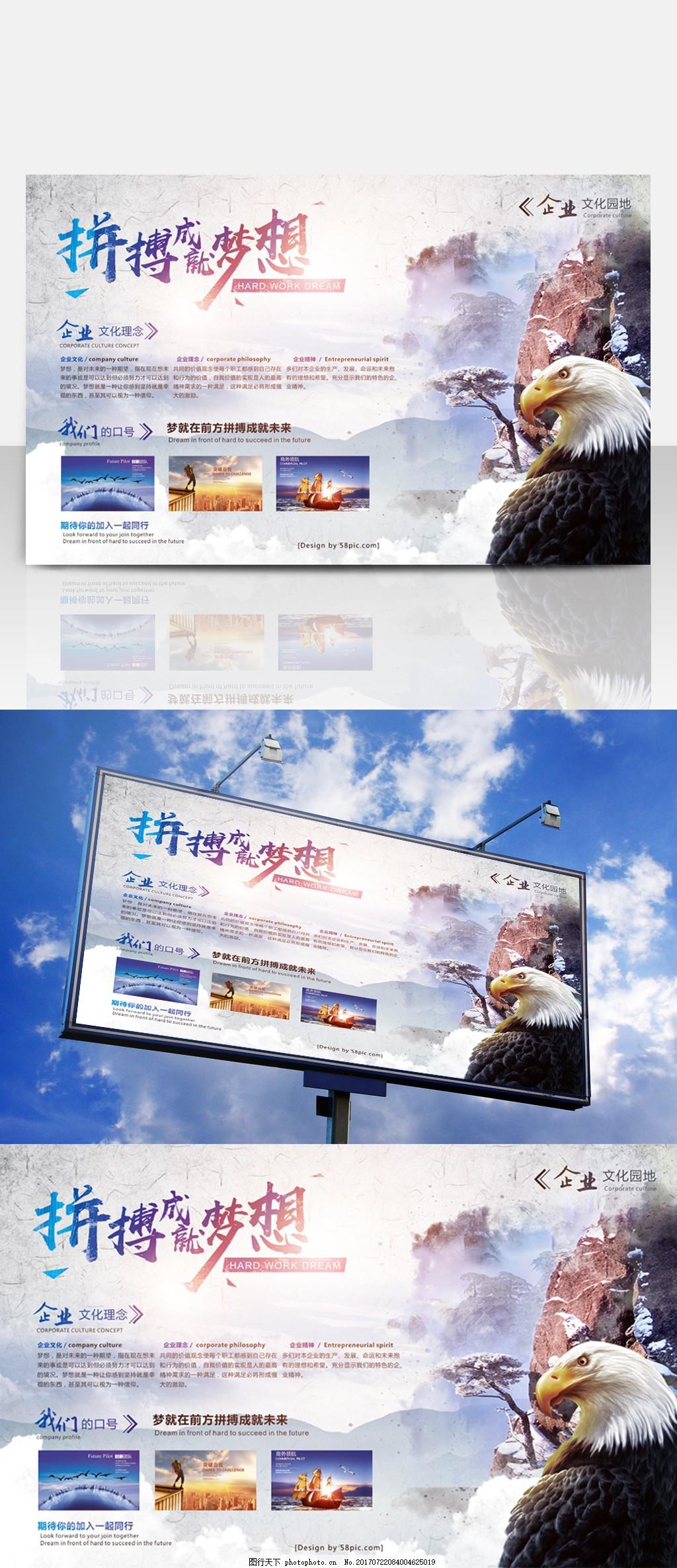 雄鹰大气企业文化展板 梦想 山 墨 水彩 宣传栏 画册 宣传单