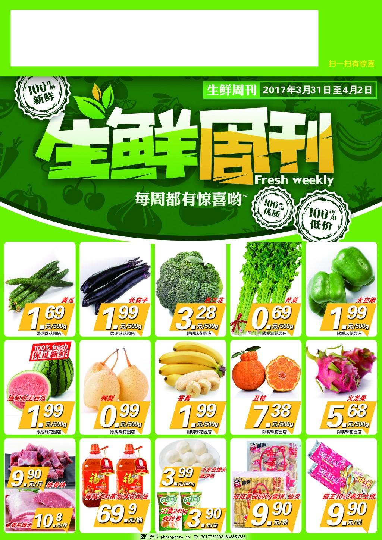 生鲜超市开张宣传单_超市促销宣传单图片_促销海报_海报设计_图行天下图库