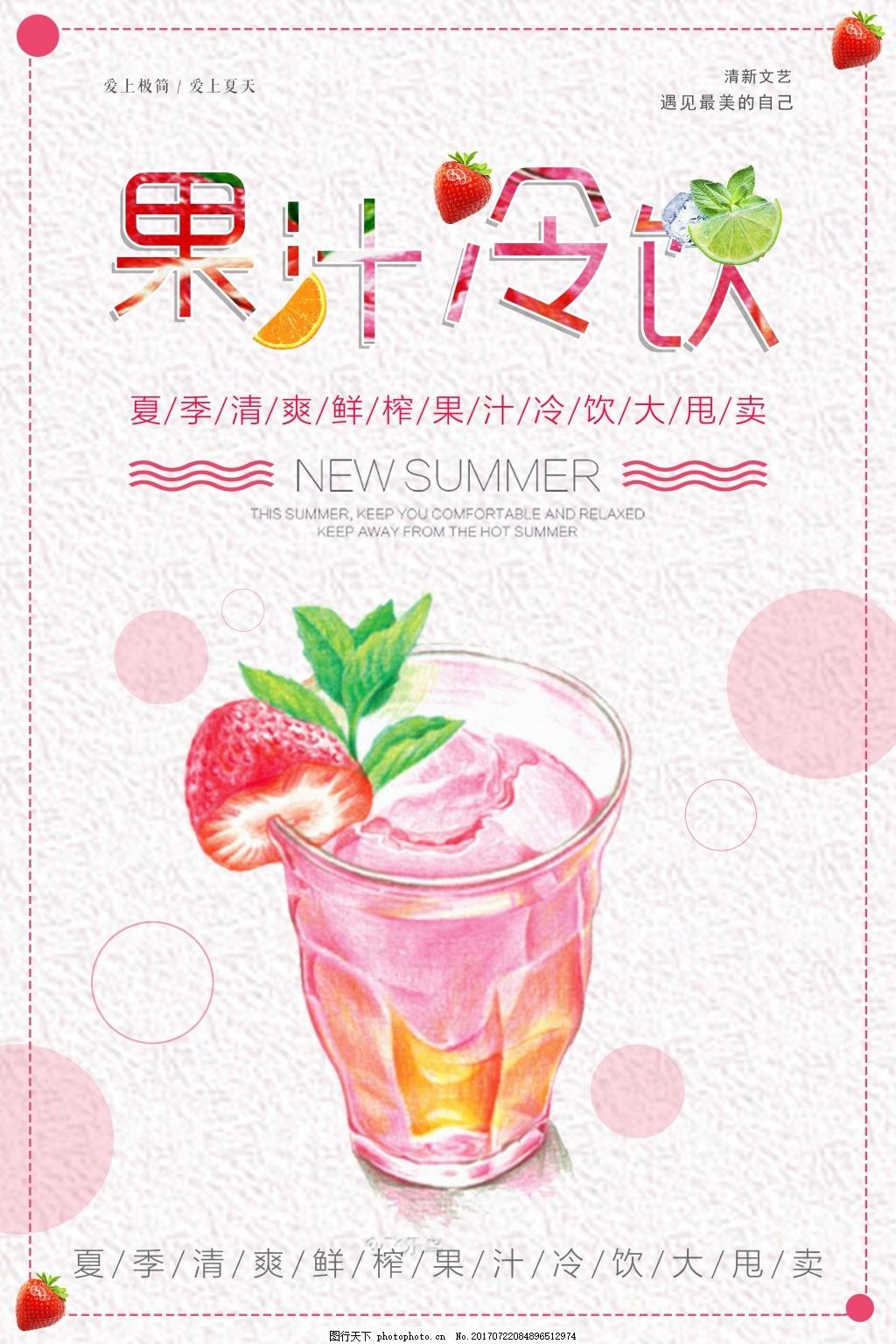 小清新夏日果汁冷饮海报设计 饮料 蔬菜水果 果蔬 饮品 果蔬饮品