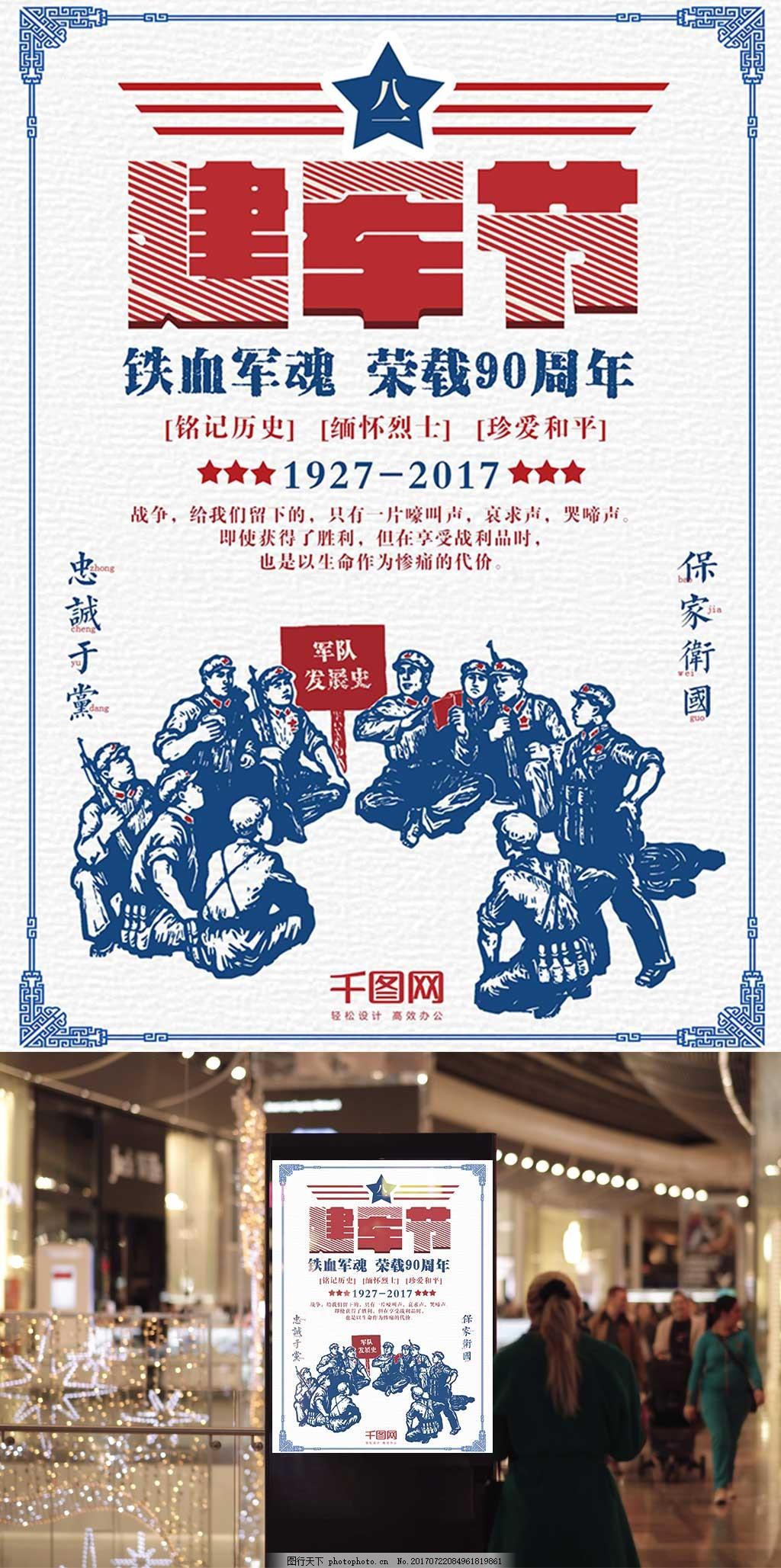复古红蓝中国风建军节90周年八一海报设计