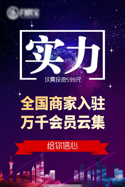 文字推广励志微信海报