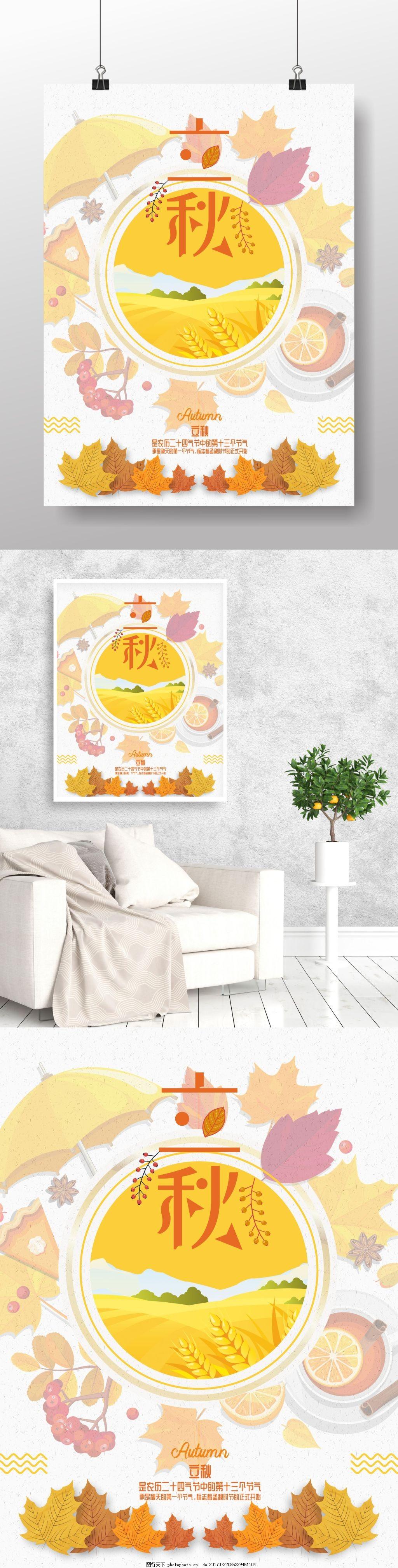 二十四节气立秋海报 秋季海报 寒露 处暑 小清新促销海报 相约八月
