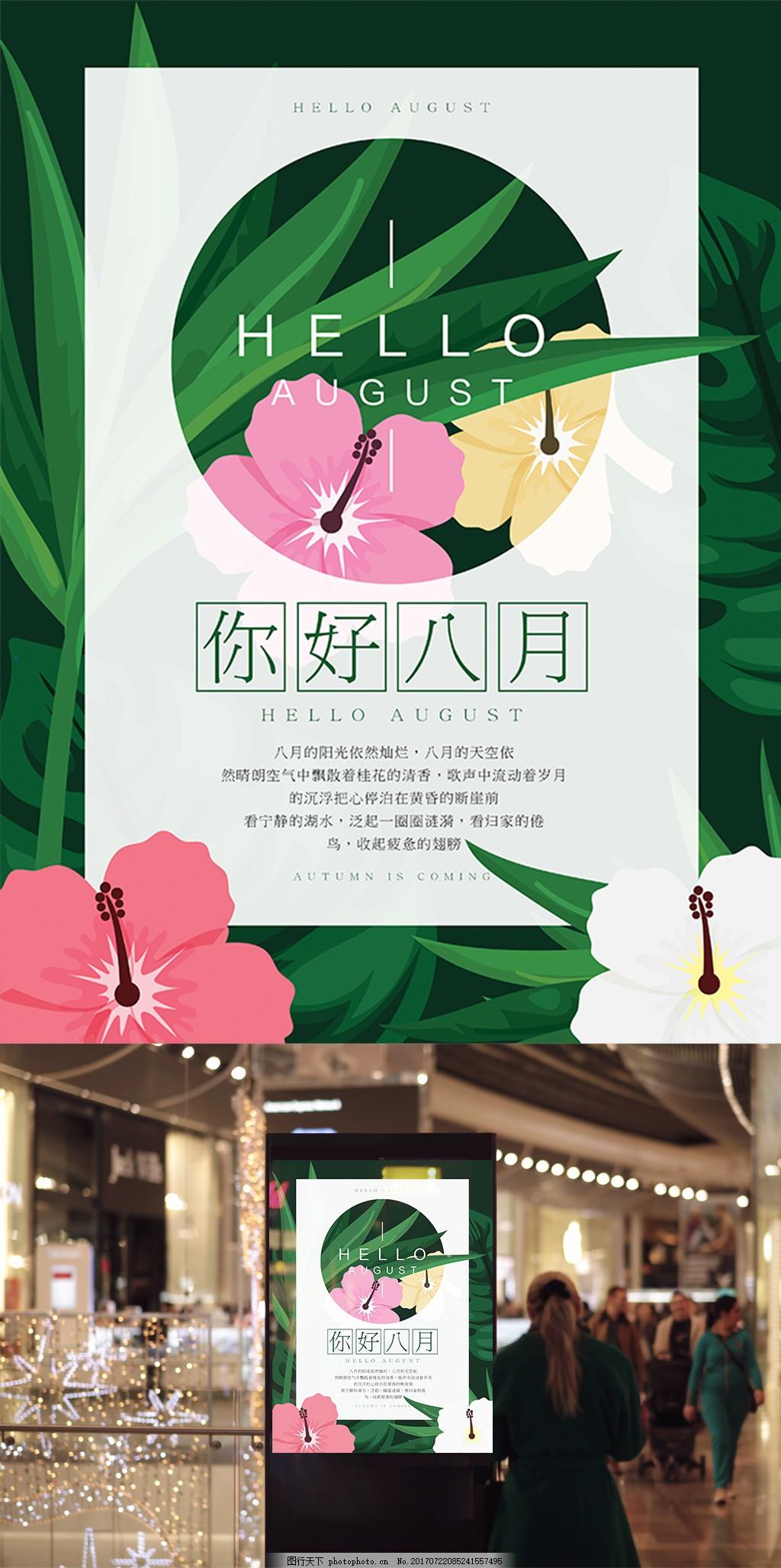简约清新唯美你好八月朋友圈海报设计 小清新 文艺 八月你好 你好夏天