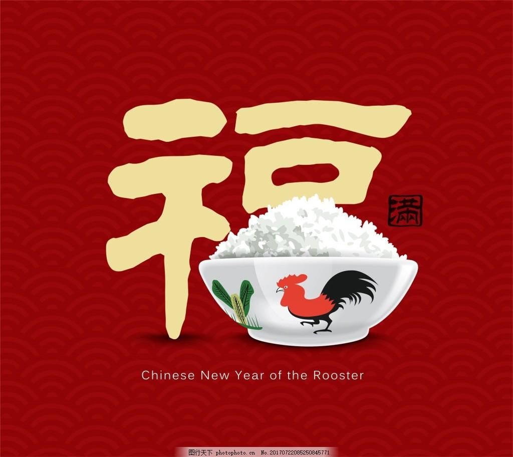 中国风水纹背景矢量素材 福气 团圆 家庭 过年 毛笔字 米饭 海报