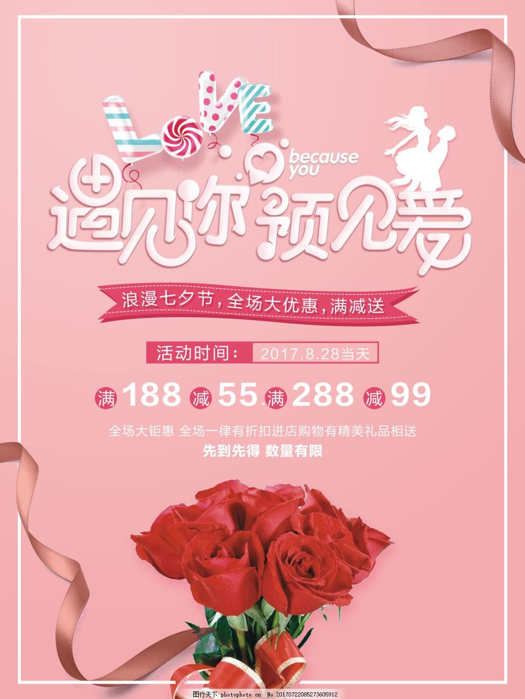 遇见你遇见七夕宣传海报 遇见爱 糖果 玫瑰 粉色 促销 优惠 满减