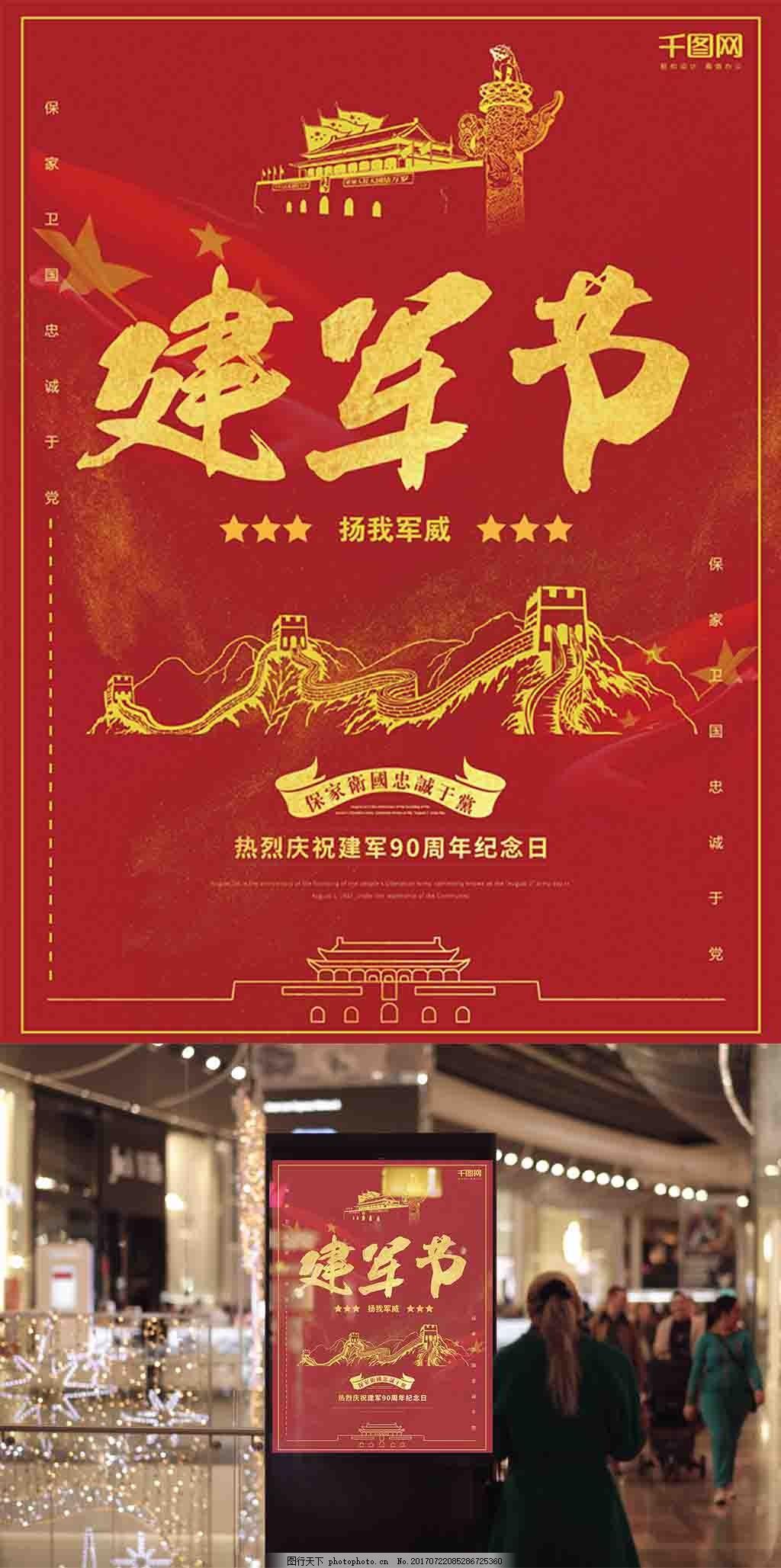红色八一建军节创意商业海报设计模板 核心价值观 听党指挥 军队文化