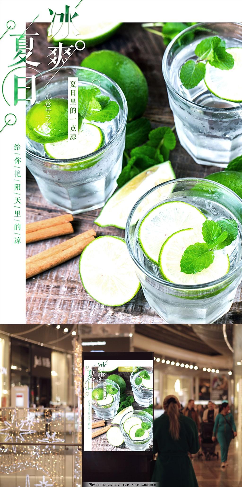 冰爽夏日柠檬清凉海报 清新 盛夏 凉爽 炎热 夏季 冰棒 柠檬水