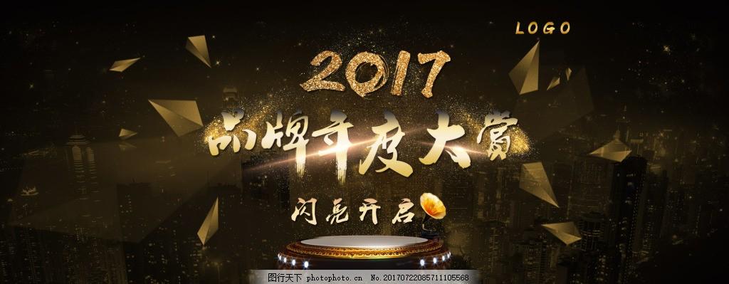 年度大赏几何背景banner 品牌专区展示 颁奖典礼 盛大启幕