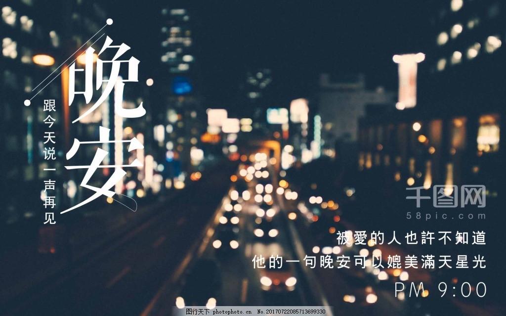 晚安唯美城市夜景微信配图海报 早安 车水马龙 夜晚 走心 暖心