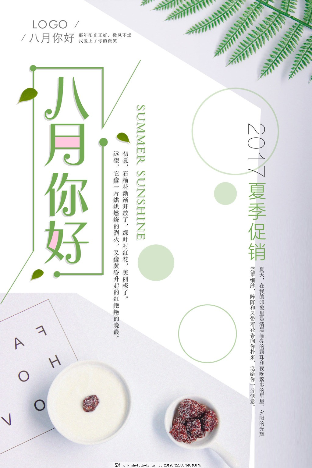小清新八月海报设计 花开 你好 手绘 文艺 简约 级简 日式小清新