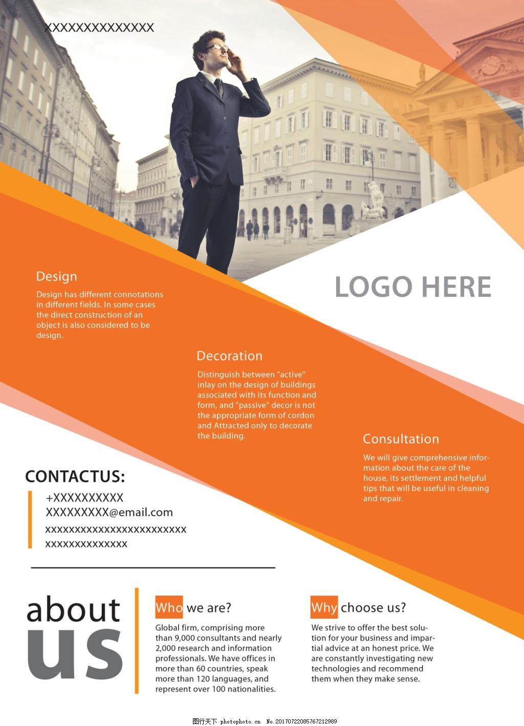 高档欧美企业商务宣传海报 高档海报 企业海报 宣传单 企业宣传单