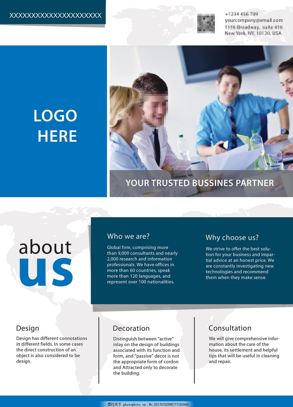 大气欧美企业宣传介绍海报 企业海报 宣传海报 企业宣传海报 企业介绍