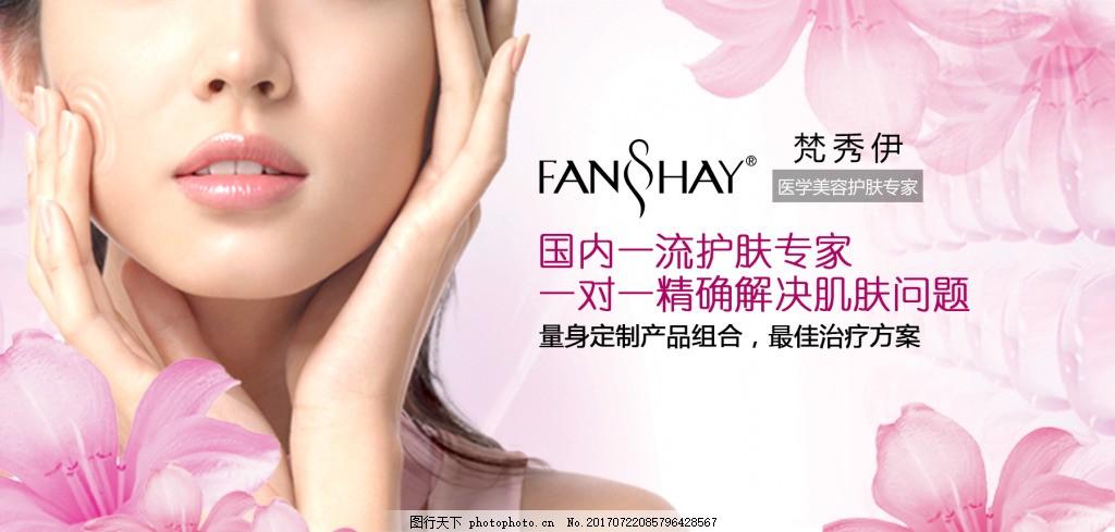 美肤护肤banner海报 美容 粉色 花朵 女人 美丽 品牌 粉红女郎