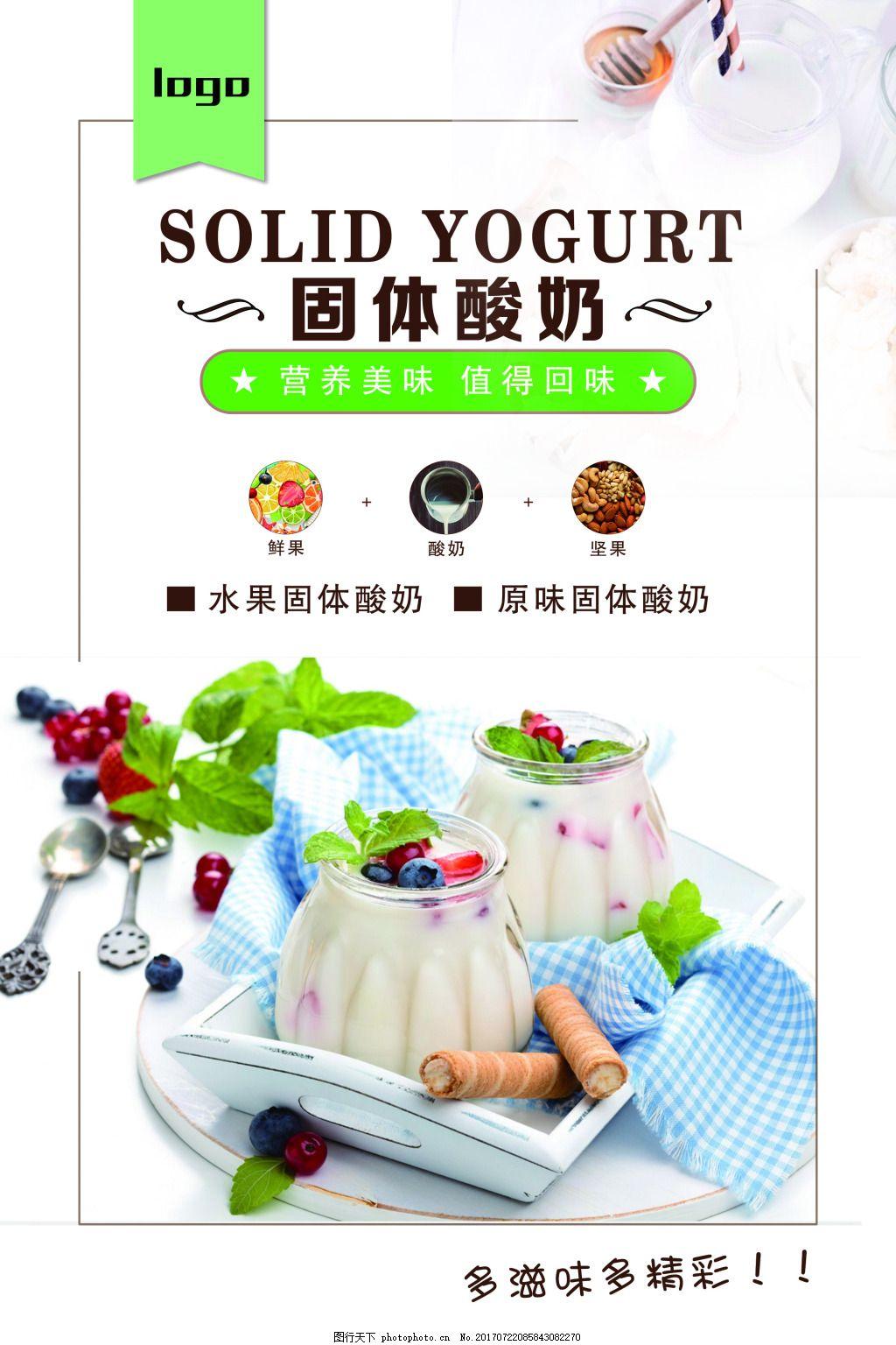 酸奶产品海报 灯箱 美食 小吃 零食 展板