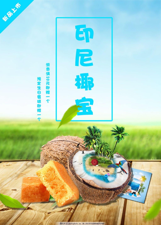夏日椰子椰蓉海报 椰子 创意 美食 合成 夏日 小吃 零食 海报 展板