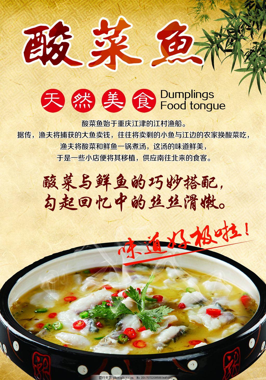 酸菜鱼美食海报 天然 中华 竹子 美食味道 川菜 中国菜 展板