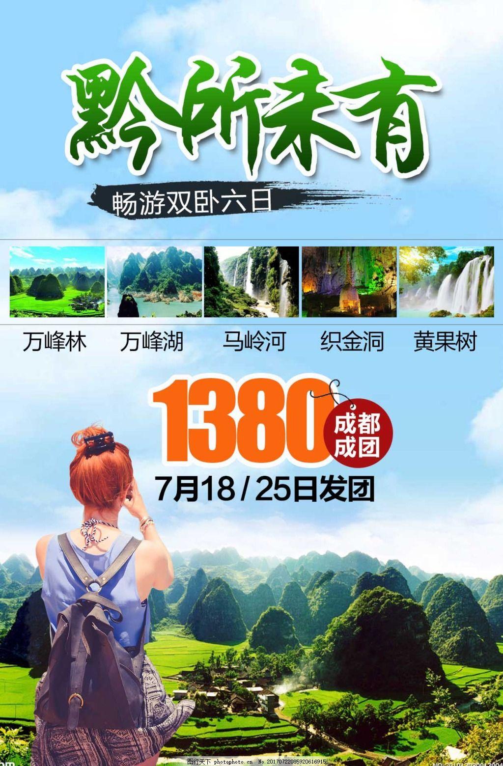黔所未有畅玩双卧6日海报 旅游 贵州 黄果树 贵阳 旅行 展板