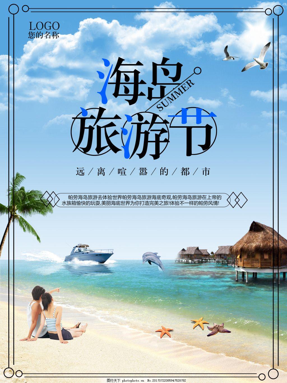 海岛旅游节海报 宣传单页 海岛风景