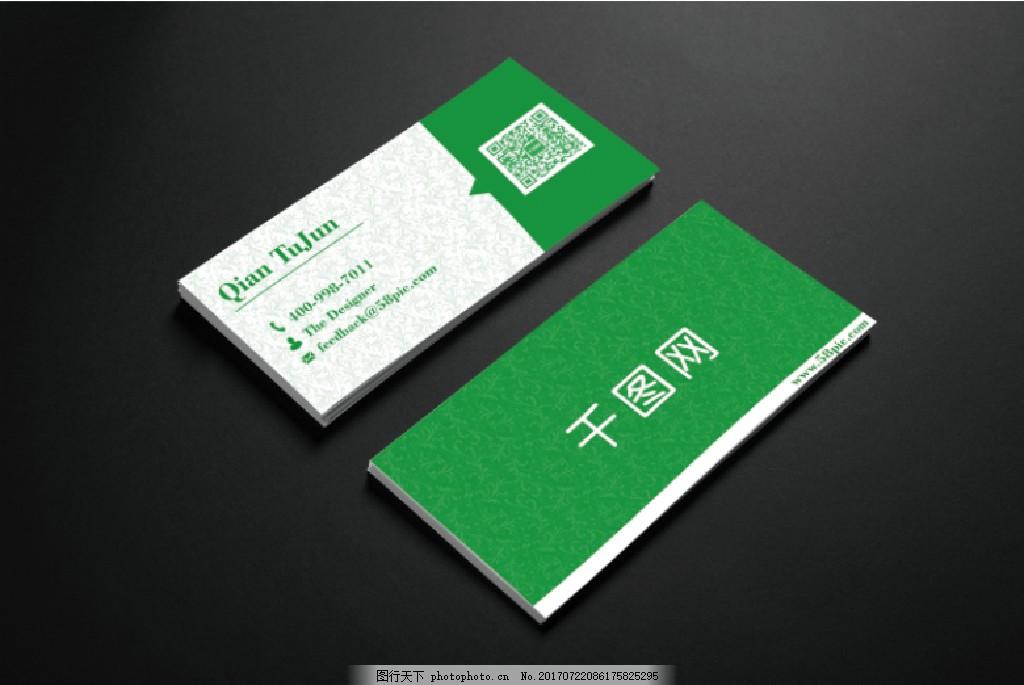 千图网名片设计 绿色