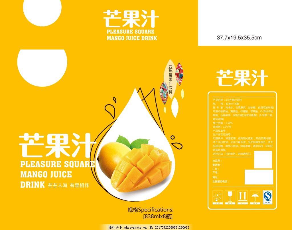 芒果汁饮料保障设计 时尚 饮料素材 包装箱