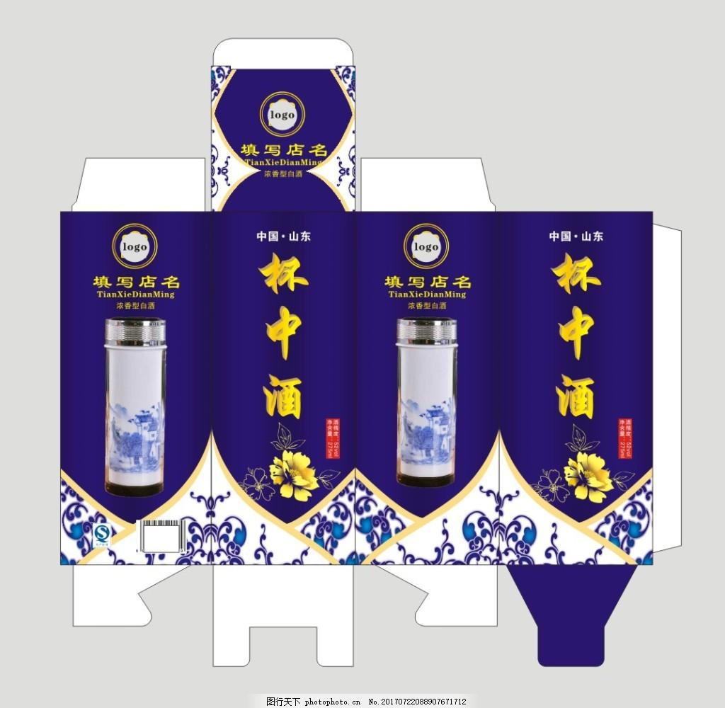 杯中酒包装设计 纸盒设计