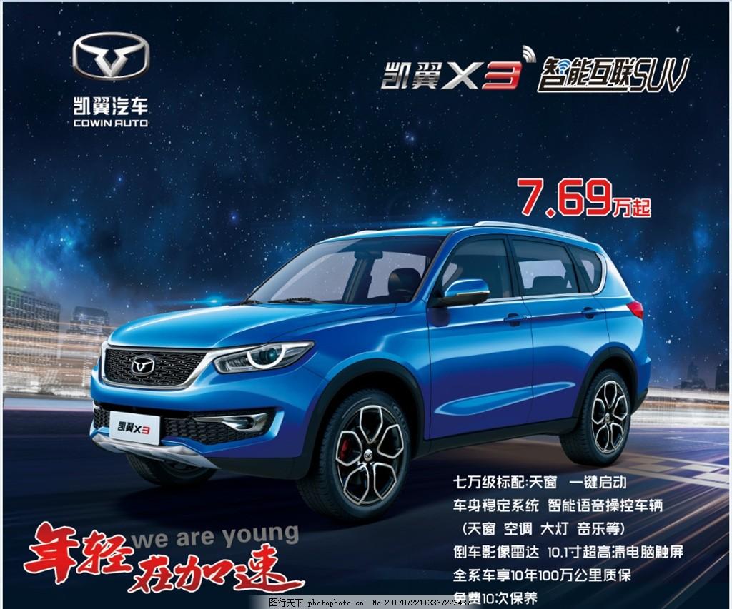 凯翼汽车 x3 凯翼x3 奇瑞汽车 汽车海报 x3发烧版 设计 广告设计 广告