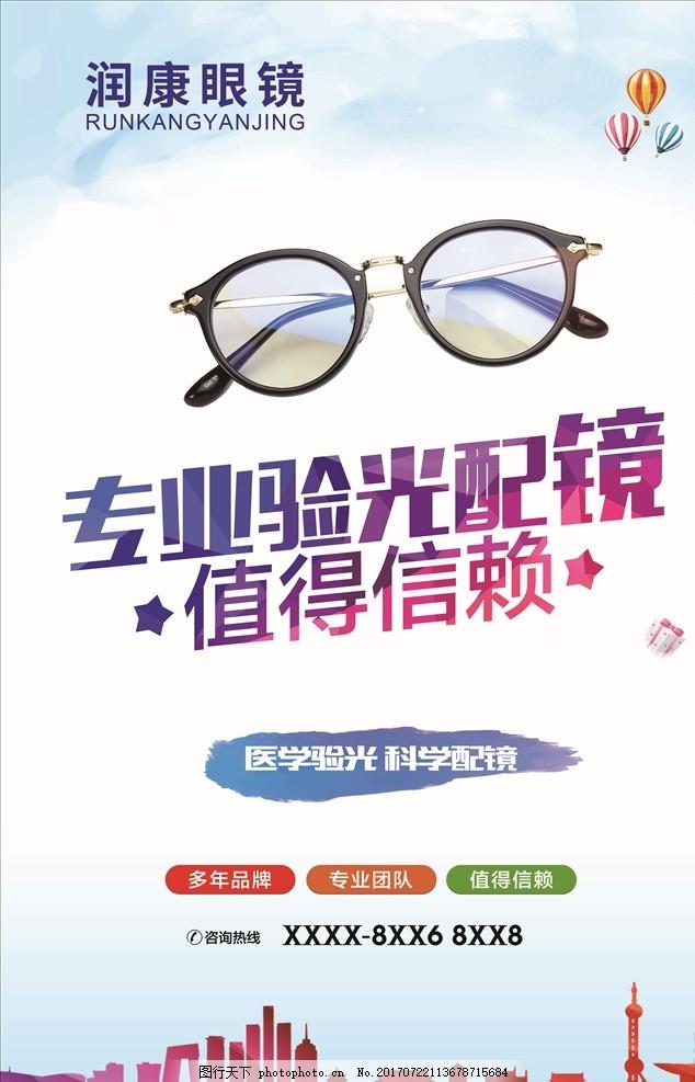 眼镜海报 润康眼镜海报 眼镜宣传单 眼镜广告 眼镜店 专业配镜
