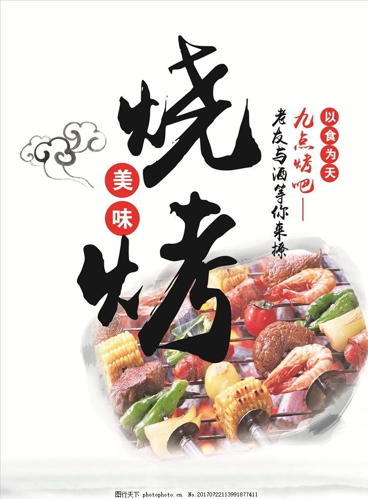 烧烤宣传单 饭店促销宣传 烤串 夏季烧烤 美味烧烤 设计 广告设计图片
