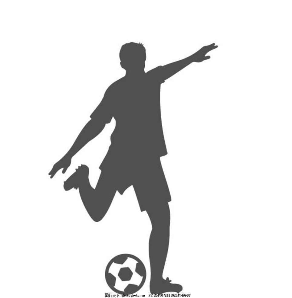 运动剪影 足球运动 球类运动 卡通人物 卡通造型 踢球 足球运动剪影