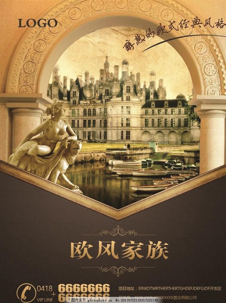 欧式古堡地产楼盘 高端地产 高端楼盘 房地产 广告设计
