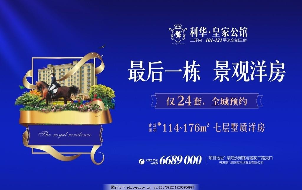 房地产广告画面 蓝色 背景 桁架 道旗 景观 洋房 最后 海报