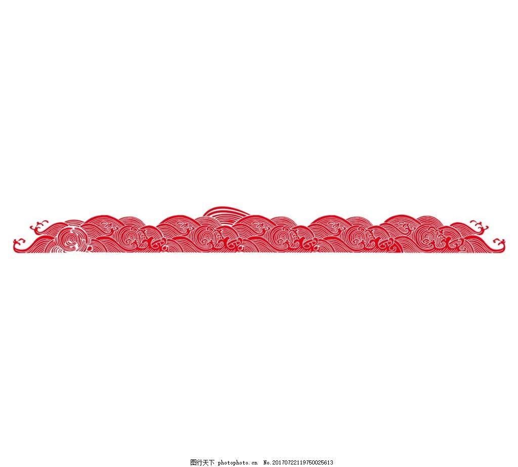 手绘花纹海浪元素 手绘 红色海浪 波浪 中国风 花纹 png 免抠 素材