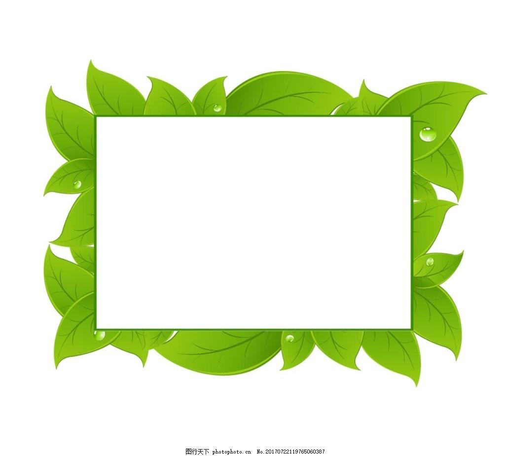 手绘绿叶边框元素 绿色树叶 小清新 几何边框 树叶边框 免抠