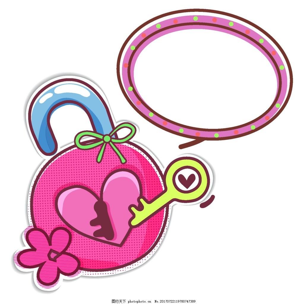 手绘心形钥匙元素