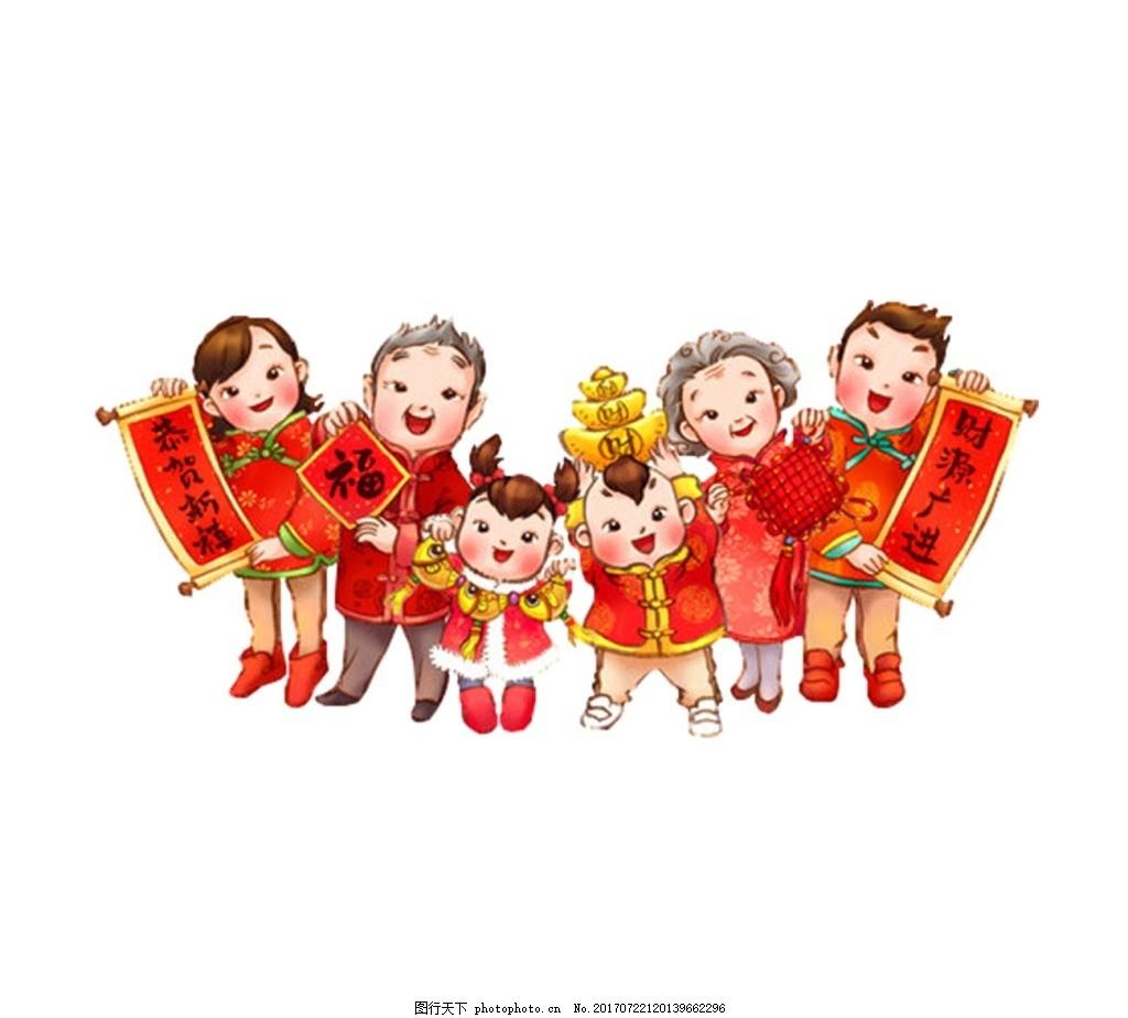 手绘全家福春节元素