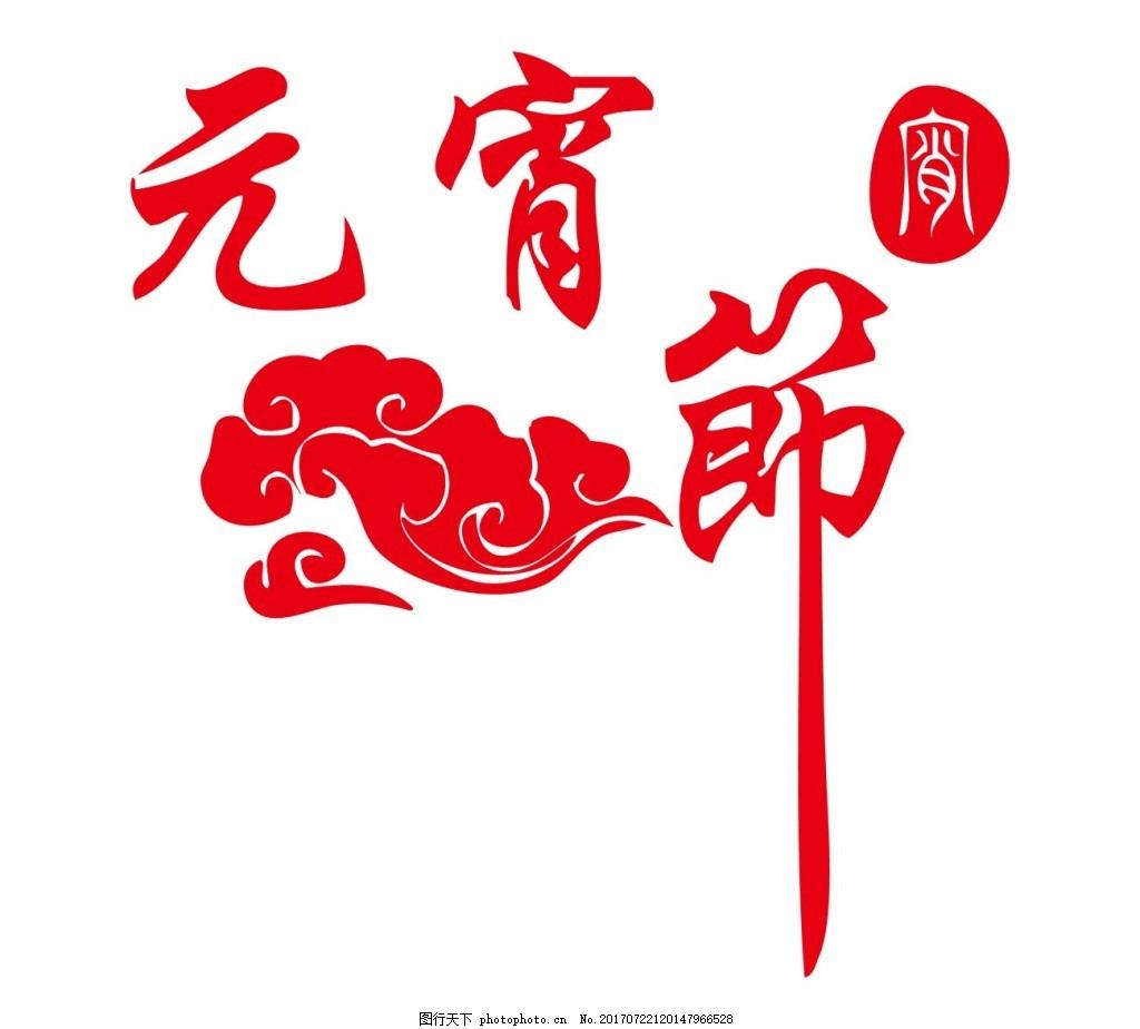 手绘元宵节祥云元素 手绘 红色喜庆 元宵节 艺术字 祥云 png 免抠