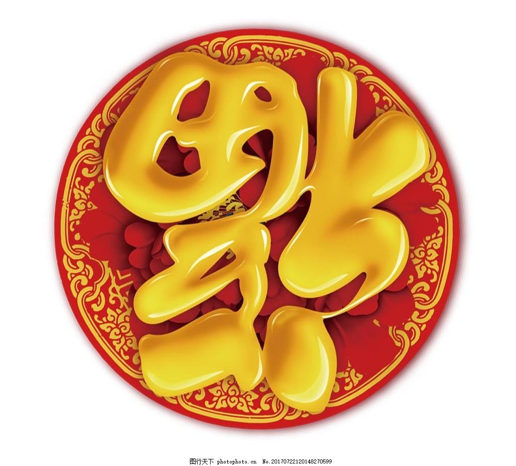 手绘 立体 金色福字 花纹边框 圆形 png 免抠 素材 春节 png