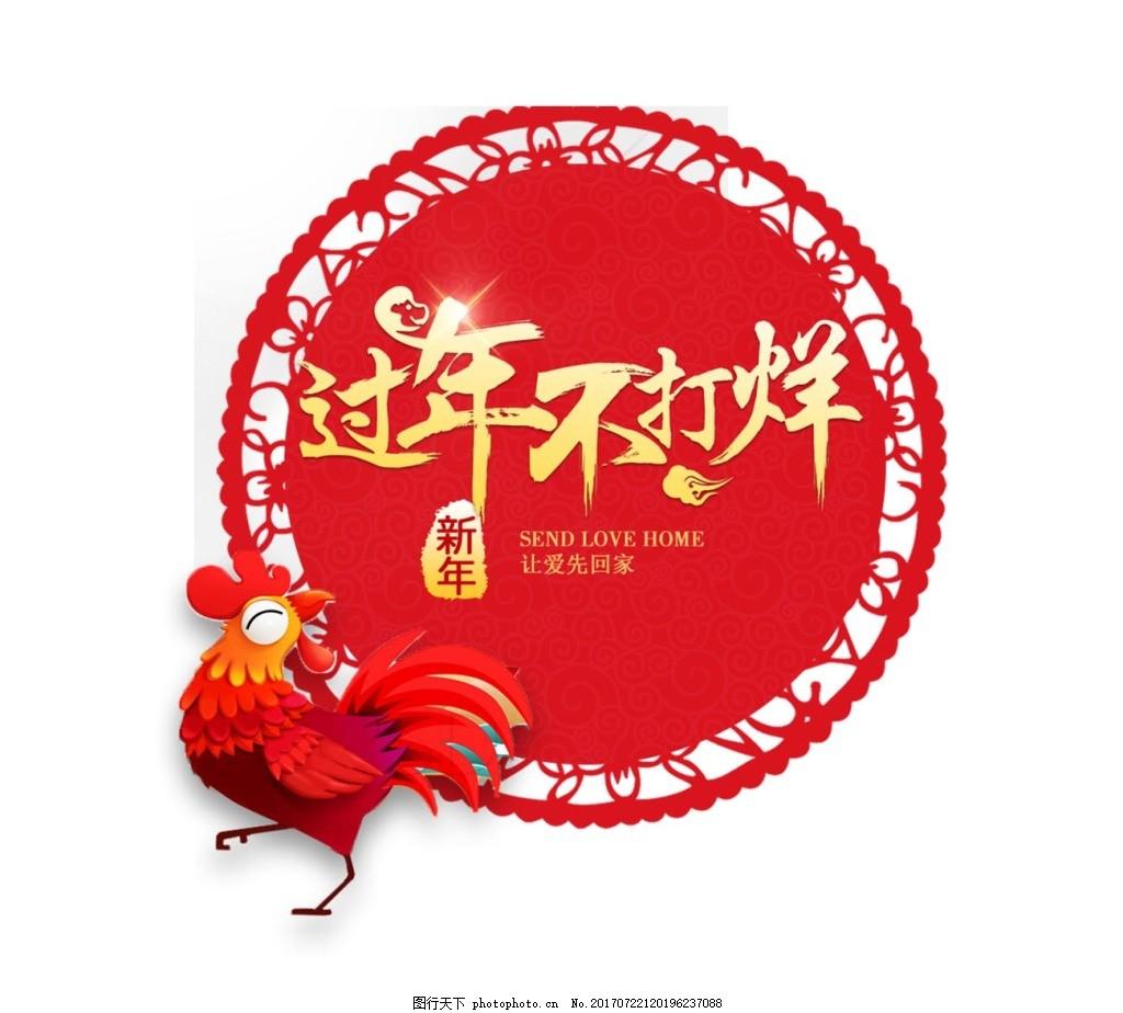 金鸡贺岁过年不打烊 手绘 中式 花纹边框 春节 鸡年 免抠
