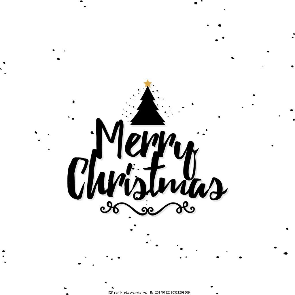 黑色圣诞节创意文字设计矢量 圣诞节海报 艺术字 简约 创意 圣诞节