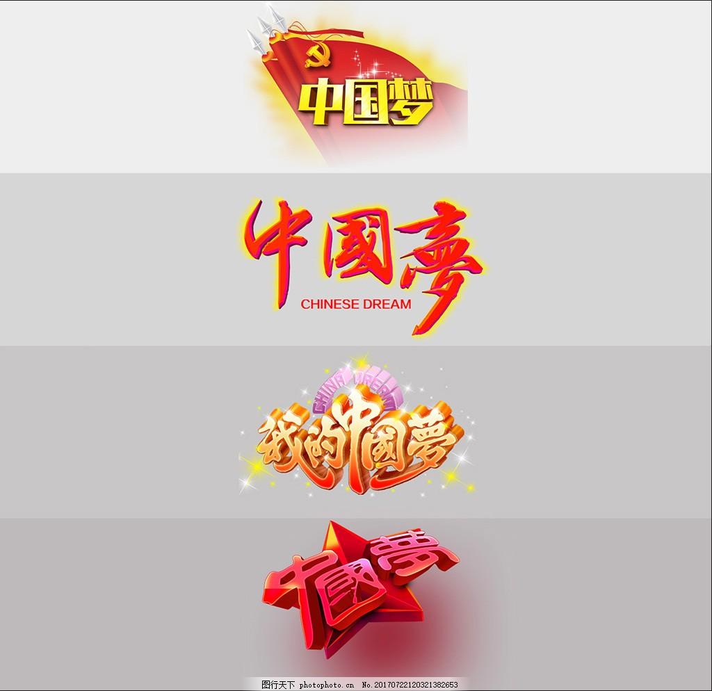 中国梦艺术字设计 青春中国梦 绚丽中国梦 书法中国梦 携手 共筑中国