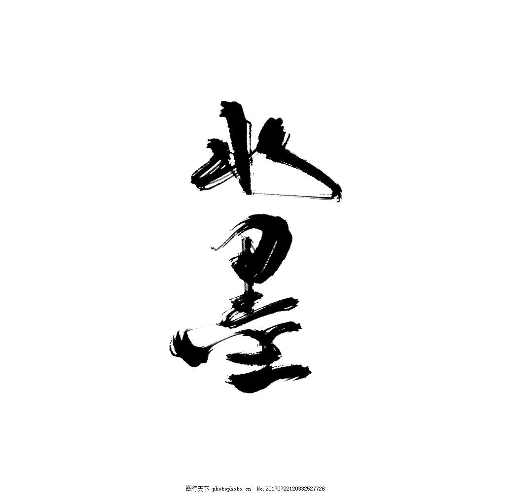 水墨毛笔字 书法 立夏 毛笔字素材 中国字 水墨字 古风 字体设计