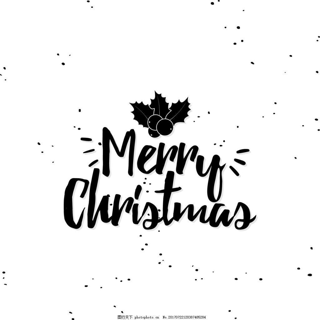 手绘涂鸦圣诞节创意文字设计矢量 艺术字 简约 创意 圣诞节 主题 立体