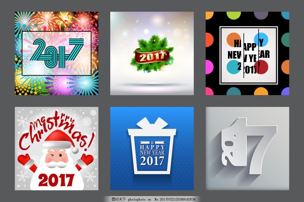 卡通立体设计2017新年快乐艺术字设计