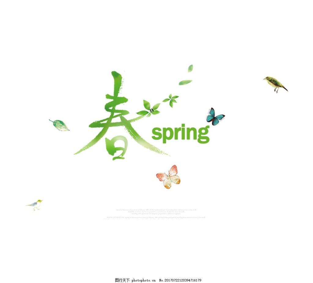 手绘春天艺术字元素 手绘 绿色春天 字母 艺术字 蝴蝶 生机 png 免抠